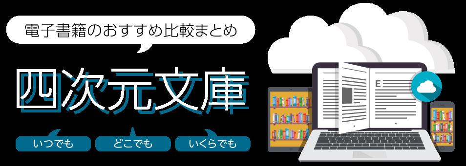 電子書籍のおすすめ比較まとめ-四次元文庫
