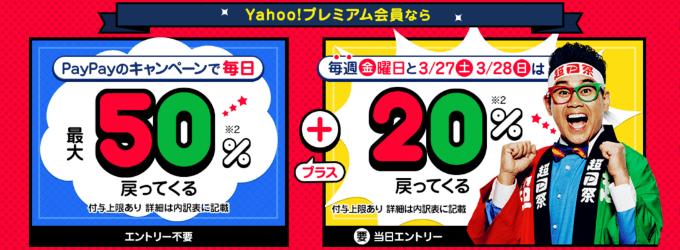 PayPay、Yahooユーザーはメリット大