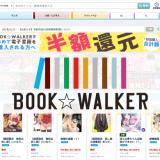 【評判微妙?!】BOOK☆WALKERは使えないストアなのか? 本音をレビュー!