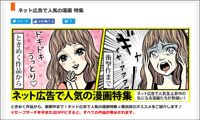ネット広告で人気の漫画特集