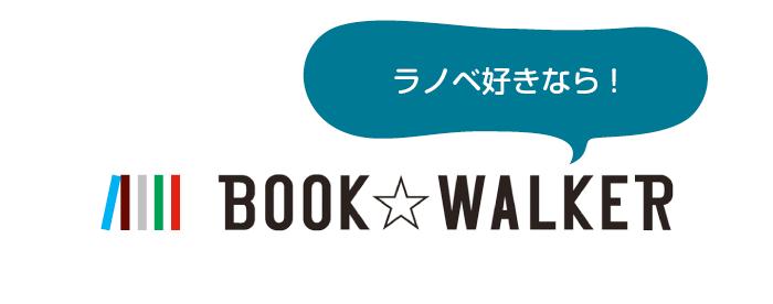 BOOK WALKERの特徴