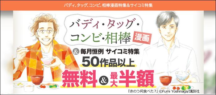 バディ・タッグ・コンビ・相棒漫画特集