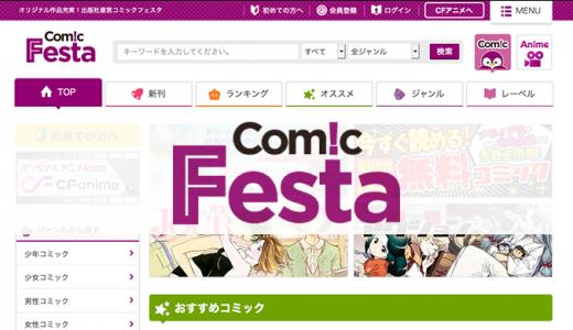 【ヤバげな個性】コミックフェスタのアニメと漫画を口コミレビュー!
