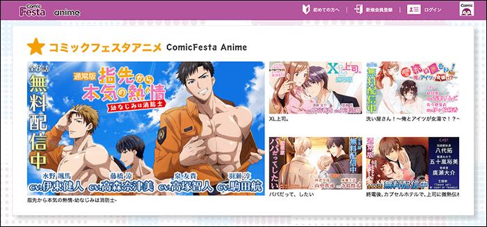 コミックフェスタアニメ