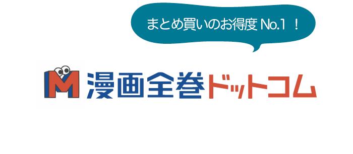 漫画全巻ドットコム特徴