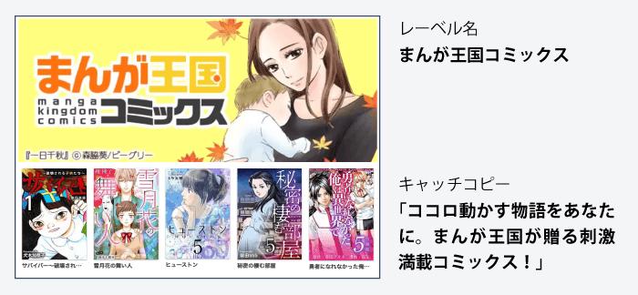 まんが王国コミックス