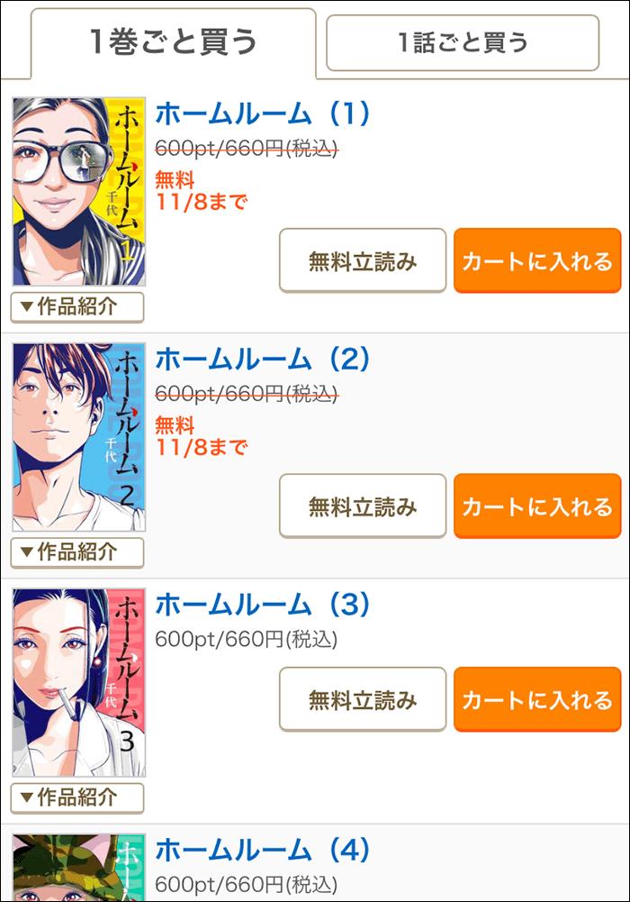 0円購入の商品画面