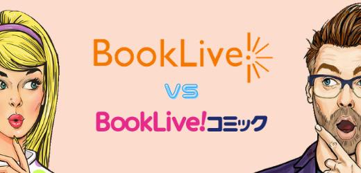 【使い分け】ブックライブとブッコミ(BookLive!コミック)の違いは? 徹底解説!