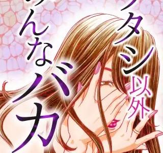 ネタバレ!ワタシ以外みんなバカ14巻(最新巻)【和代の恋?!】