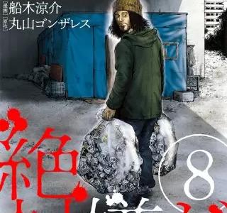 ネタバレ!こんな人生は絶対嫌だ 最新8話【ホームレス・芳雄編始動!】